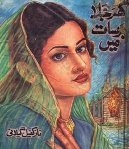 Ghar Jala Barsat Mein Novel By Naz Kafeel Gilani Pdf