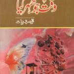 Waqt Jo Thehar Gaya Novel By Qaisra Hayat Pdf