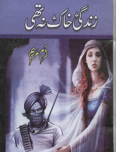 Zindagi Khak Na Thi Novel By Umme Maryam Pdf Free