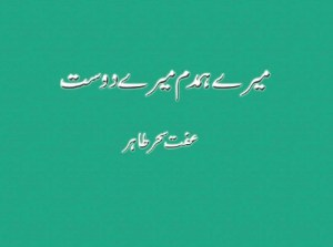 Mere Hamdam Mere Dost By Iffat Sehar Tahir Pdf