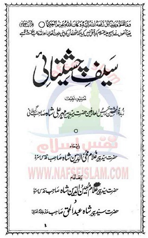 Saif e Chishtiyai Urdu By Pir Mehar Ali Shah Pdf Free