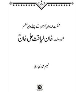 Khan Liaqat Ali Khan By Shamim Shah Abadi Pdf Free