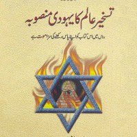 Taskheer e Alam Ka Yahudi Mansuba By Abul Hassan