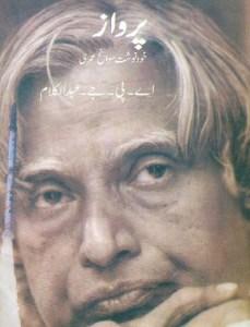 Parwaaz Autobiography Urdu By AP J Abdul Kalam Pdf