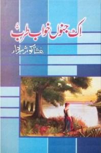 Ek Junoon Khwab Tarab Novel By Ushna Kausar Sardar Pdf