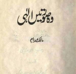 Wo Soortain Elahi Urdu Book By Malik Ram Pdf Free