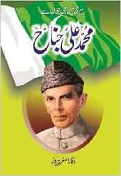 Muhammad Ali Jinnah By Waqar Asghar Peroz Pdf Download