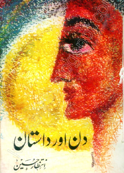 Din Aur Dastan By Intizar Hussain Pdf Download Free