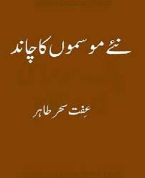 Naye Mausamon Ka Chand Novel By Iffat Sehar Tahir Pdf