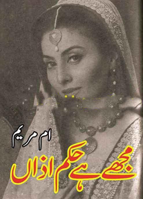 Mujhe Hai Hukam e Azan Novel Pdf By Umme Maryam Free