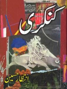 Kankari Afsanay By Intizar Hussain Pdf Download Free