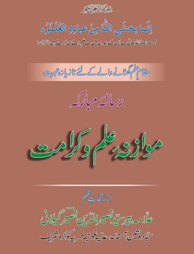 Mawazna Ilm O Karamat By Peer Naseer Ud Naseer Pdf