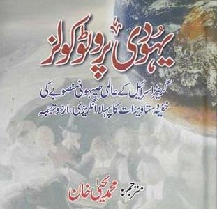 Yahoodi Protocols Urdu Translation Pdf Download Free