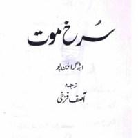 Surkh Maut Urdu By Edgar Allan Poe Pdf