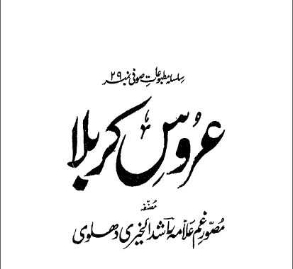 Uroos e Karbala By Allama Rashid Ul Khairi Pdf Download