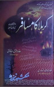 Karbala Ka Musafir Pdf By Mushtaq Ahmad Nizami Download