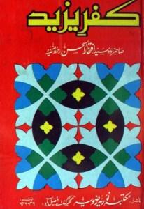 Kufr e Yazeed Urdu By Syed Iftikhar Ul Hassan Shah Pdf Free