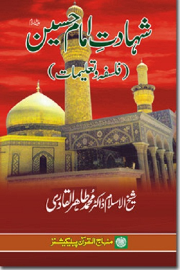 Non Muslim Perspective On The Revolution Of Imam Hussain: Shahadat E Imam Hussain By Dr Tahir Ul Qadri Pdf