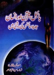 Bible Quran Aur Insan Urdu Book By Maurice Bucaille Pdf