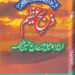 Zibh e Azeem Urdu By Dr. Tahir Ul Qadri Pdf Download
