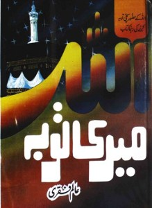 Allah Meri Tauba By Allama Alam Faqri Pdf Download