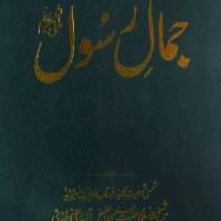 Jamal e Rasool Urdu By Abul Faiz Qalandar Ali Pdf