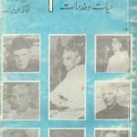 Quaid e Azam Hayat O Khidmat By Sharif Ul Mujahid Pdf
