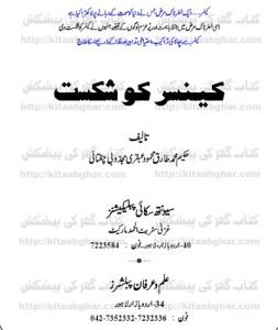 Cancer Ko Shikast By Hakeem Tariq Mehmood Ubqari Pdf
