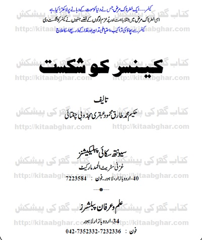 Cancer Ko Shikast By Hakeem Tariq Mehmood Ubqari Pdf