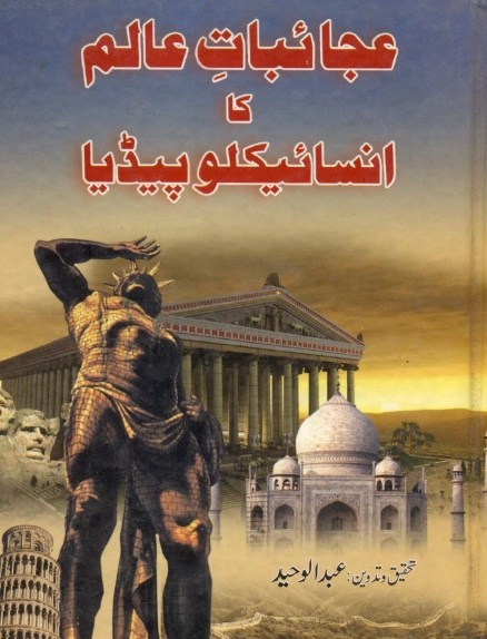 Ajaibat e Aalam Ka Encyclopedia Urdu Pdf Download