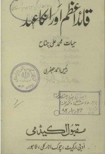 Quaid e Azam Aur Un Ka Ahd By Raees Ahmad Jafri Pdf