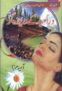 Dar e Umeed Kay Daryooza Gar By Aasia Mirza Pdf