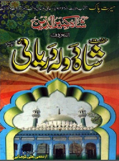 Hazrat Shah Daula Daryai By Syed Irtaza Ali Kirmani Pdf