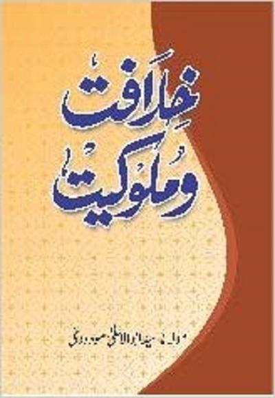 Khilafat O Malookiat Urdu By Abul Ala Modudi Pdf