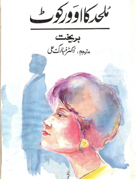 Mulhid Ka Overcoat Urdu By Bertolt Brecht Pdf Download