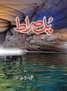 Pul Sirat Novel By Qaisra Hayat Pdf Download Free