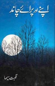 Apne Aur Paraye Chand Novel By Nighat Seema Pdf Free