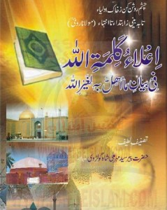 Ela Kalimatullah By Peer Mehar Ali Shah Pdf Download