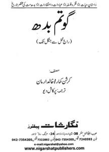 Gautam Budh Urdu Book By Krishan Kumar Pdf Download