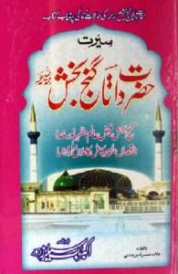 Seerat e Hazrat Data Ganj Bakhsh Pdf Download Free