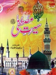 Seerat e Mustafa Urdu By Abdul Mustafa Azmi Pdf Free
