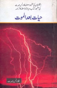 There Is No Death Urdu Book By Florence Marryat Pdf