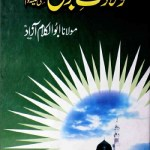 Wiladat e Nabwi Urdu By Abul Kalam Azad Pdf Download