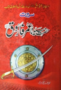 Seerat Hazrat Syedna Umar Farooq Pdf Download