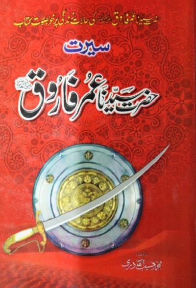 Seerat Hazrat Syedna Umar Farooq Pdf Download Free