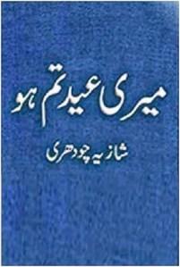 Meri Eid Tum Ho Novel By Shazia Chaudhry Pdf