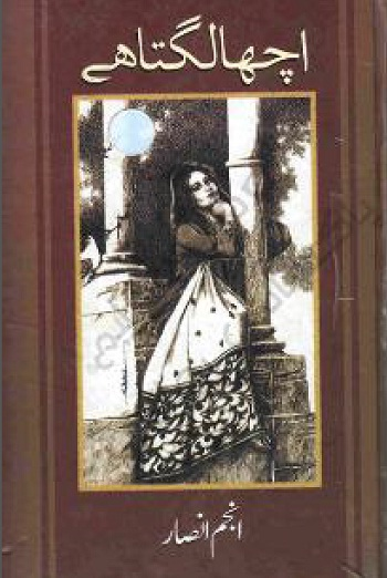Acha Lagta Hai Novel By Anjum Ansar Pdf Download