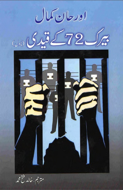 Barrack 72 Ke Qaidi Novel By Orhan Kemal Pdf Download