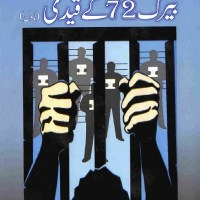Barrack 72 Ke Qaidi Novel By Orhan Kemal Pdf