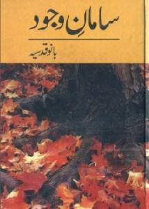 Saman E Wajood By Bano Qudsia Pdf Download Free